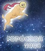 Гороскоп Овна 2008 год