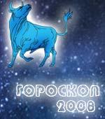 Гороскоп Тельцов 2008 год