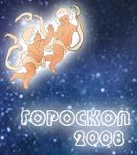 Гороскоп Близнецов 2008 год