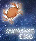 Гороскоп Рака 2008 год