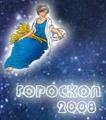 Гороскоп Девы 2008 год