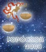 Гороскоп Весов 2008 год