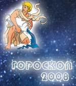 Гороскоп Водолея 2008 год