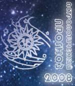 общий гороскоп на 2008 год