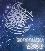 общий экономический гороскоп на 2008 год