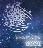 общий политический гороскоп на 2008 год
