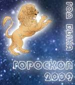 Гороскоп Льва 2009 год