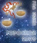 Гороскоп Весов 2009 год
