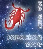 Гороскоп Скорпиона 2009 год