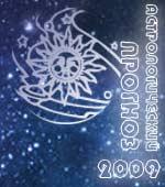 общий гороскоп на 2009 год