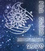 общий экономический гороскоп на 2009 год