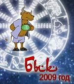 гороскоп Быка 2009 год