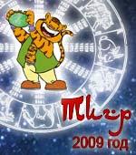 гороскоп Тигра 2009 год