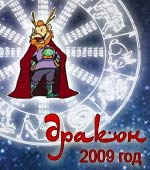 гороскоп Дракона 2009 год