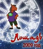 гороскоп Лошади 2009 год