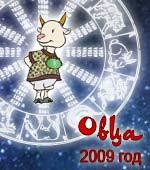 гороскоп Овцы 2009 год
