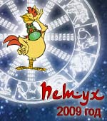 гороскоп Петуха 2009 год