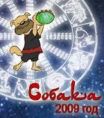 гороскоп Собаки 2009 год