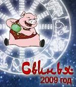 гороскоп Свиньи 2009 год