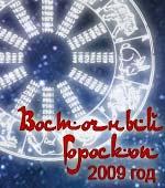 Восточный гороскоп на 2009 год Крысы