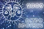 Астрологический прогноз на 2009 год