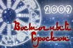 Восточный гороскоп на 2009 год Быка