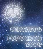Гороскоп сентябрь 2009