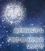 Гороскоп декабрь 2009
