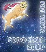 Гороскоп Овна 2010 год
