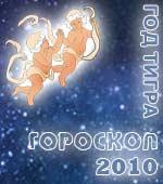 Гороскоп Близнецов 2010 год