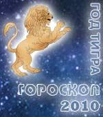 Гороскоп Льва 2010 год