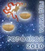 Гороскоп Весов 2010 год