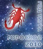 Гороскоп Скорпиона 2010 год