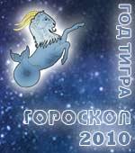Гороскоп Козерога 2010 год