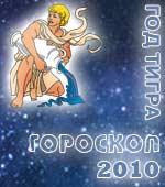 Гороскоп Водолея 2010 год