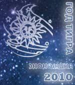 экономический гороскоп на 2010 год
