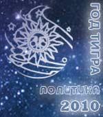 политический гороскоп на 2010 год