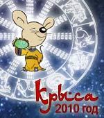 гороскоп Крысы 2010 год