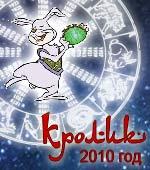 гороскоп Кролика 2010 год