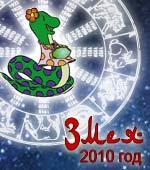 гороскоп Змеи 2010 год