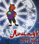 гороскоп Лошади 2010 год