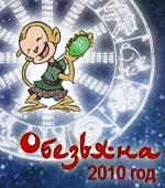 гороскоп Обезьяны 2010 год