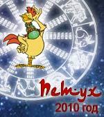 гороскоп Петуха 2010 год