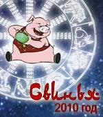 гороскоп Свиньи 2010 год