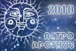 Астрологический прогноз на 2010 год