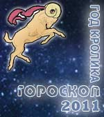 Гороскоп Овна 2011 год