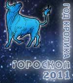 Гороскоп Тельцов 2011 год