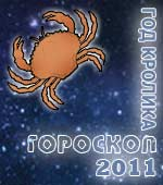 Гороскоп Рака 2011 год