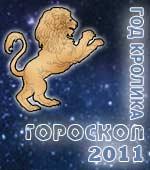 Гороскоп Льва 2011 год