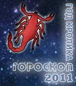 Гороскоп Скорпиона 2011 год